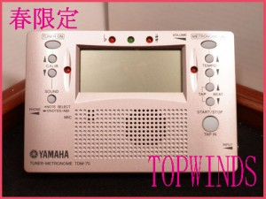 TDM-70PG