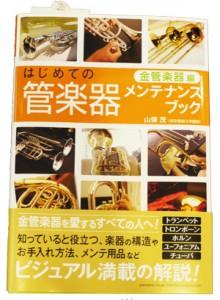 はじめての管楽器メンテナンスブック(金管楽器編)
