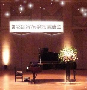 第48回ピアノ発表会