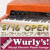 エレクトリックピアノ専門店ウーリーズOPEN
