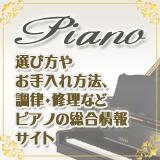 ピアノのための総合サイト