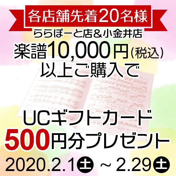 楽譜10,000円以上ご購入でUCギフトカードプレゼント