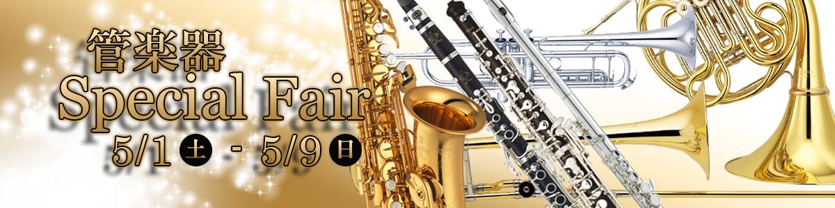 管楽器Special Fair