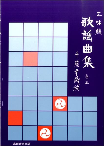 三味線 歌謡曲集 巻三 千藤幸蔵編