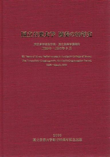 国立音楽大学 演奏の80年史(書籍+DVD-ROMセット)【国音オリジナルグッズ】