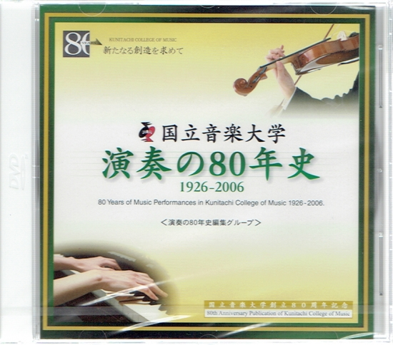 国立音楽大学 演奏の80年史(DVD-ROM単体)【国音オリジナルグッズ】