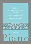 ピアノ 国立音楽大学楽器学資料館所蔵目録【国音オリジナルグッズ】