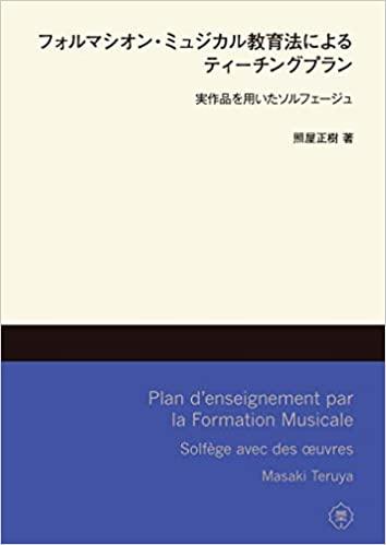 フォルマシオン・ミュジカル教育法による ティーチングプラン 実作品を用いたソルフェージュ