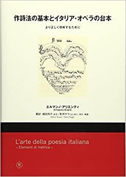 作詩法の基本とイタリア・オペラの台本 より正しく理解するために 【CD付き】