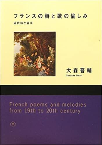フランスの詩と歌の愉しみ 近代詩と音楽【CD付き】