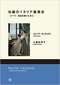 伝統のイタリア語発音            ― オペラ・歌曲を歌うために ― 【CD付き】