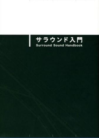 サラウンド入門              Surround Sound Handbook