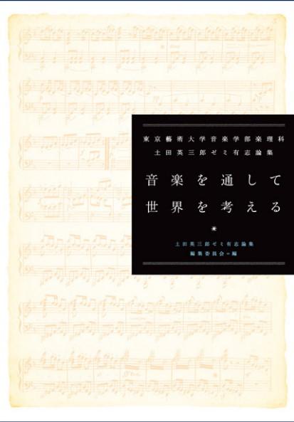 音楽を通して世界を考える 東京藝術大学音楽学部楽理科     土田英三郎ゼミ有志論集