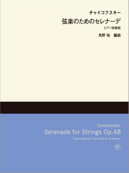 チャコフスキー『弦楽のためのセレナーデ』ピアノ独奏版