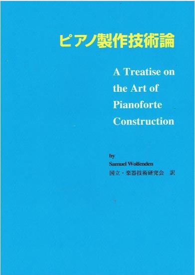 国立音楽大学 「ピアノ制作技術論」