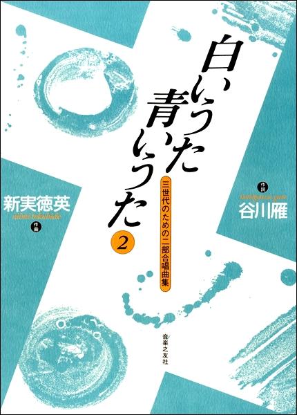 新実徳英 白いうた青いうた(2)三世代のための二部合唱曲集