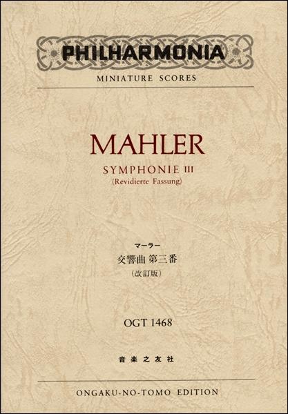 OGT-1468 マーラー 交響曲第三番 (改訂版)