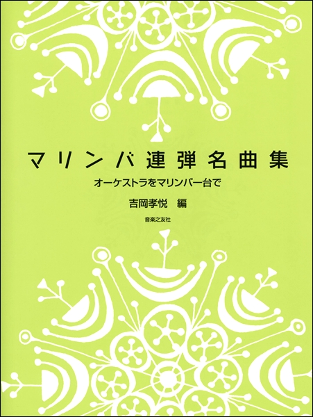 マリンバ連弾名曲集 オーケストラをマリンバ一台で 吉岡孝悦/編