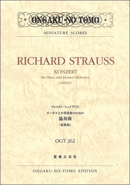 OGT-0262 リヒャルト・シュトラウス オーボエと小管弦楽のための協奏曲[原典版]