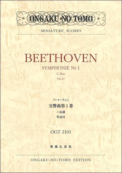 OGT-2101 ベートーヴェン 交響曲第1番 ハ長調 作品21