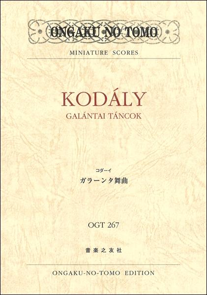 OGT-0267 コダーイ ガラーンタ舞曲