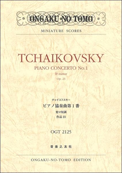 OGT-2125 チャイコフスキー ピアノ協奏曲第1番変ロ短調