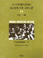 オーケストラ導入のための コントラバス・メソード1
