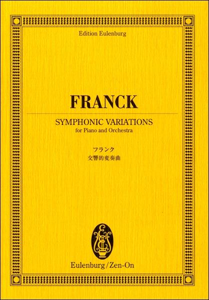 オイレンブルクスコア フランク 交響的変奏曲