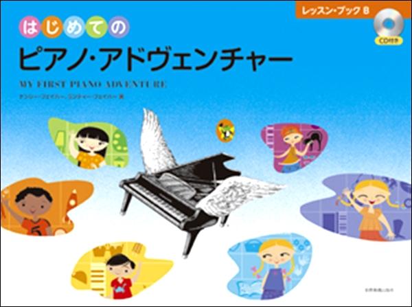 はじめてのピアノ・アドヴェンチャー レッスン・ブックB CD付