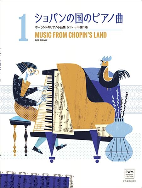 ショパンの国のピアノ曲 ポーランドのピアノ小品集ピアノソロ 1