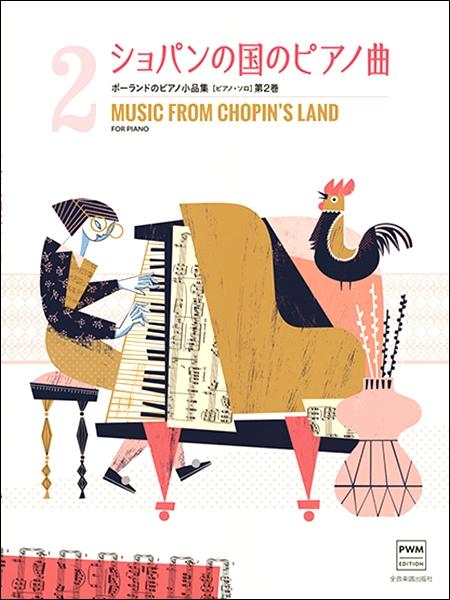 ショパンの国のピアノ曲 ポーランドのピアノ小品集ピアノソロ 2