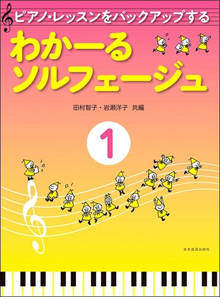 ピアノ・レッスンをバックアップする わかーるソルフェージュ(1)