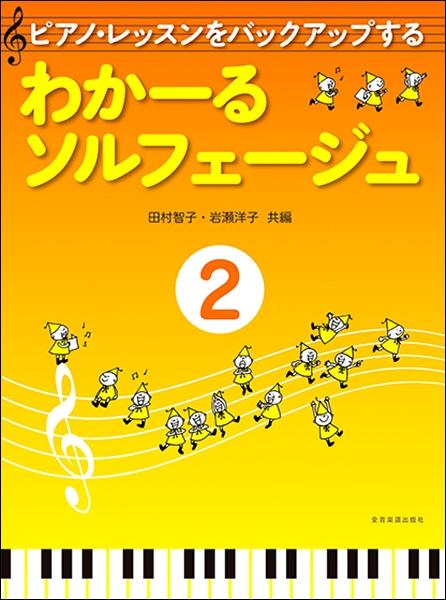 ピアノ・レッスンをバックアップする わかーるソルフェージュ(2)