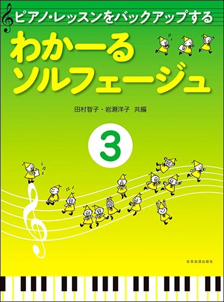 ピアノ・レッスンをバックアップする わかーるソルフェージュ(3)