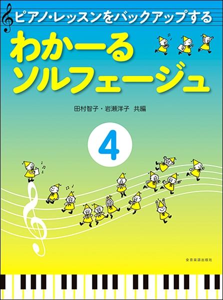 ピアノ・レッスンをバックアップする わかーるソルフェージュ(4)