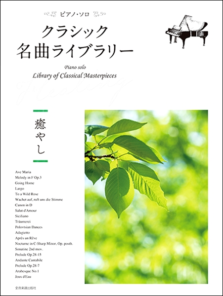 クラシック名曲ライブラリー ~癒やし~