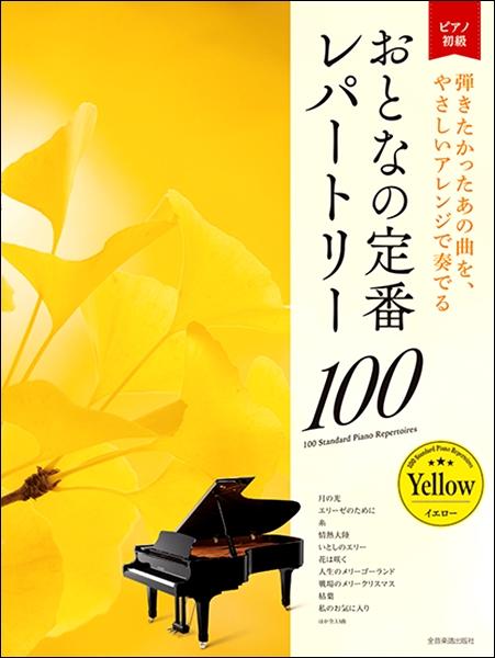 大人のピアノ[初級者向け]おとなの定番レパートリー100イエロー