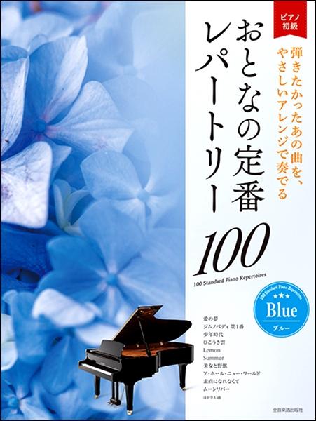 大人のピアノ[初級者向け]おとなの定番レパートリー100ブルー