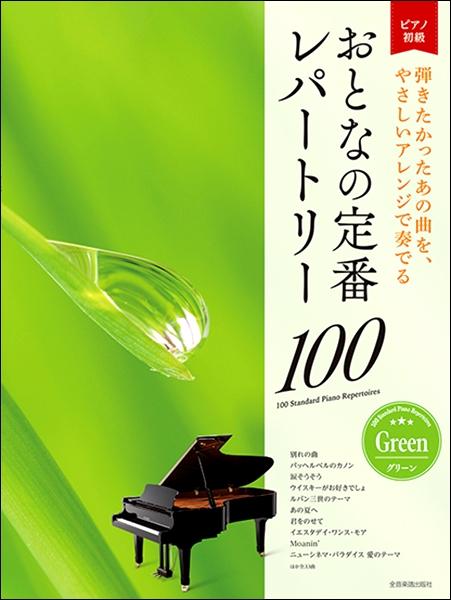 大人のピアノ[初級者向け]おとなの定番レパートリー100グリーン