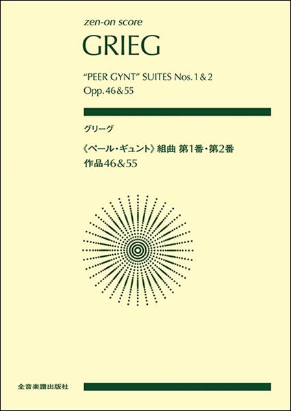 ポケットスコア グリーグ:《ペール・ギュント》組曲第1番・第2番作品46&55