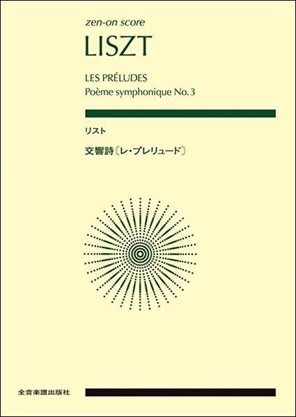 ポケットスコア リスト:交響詩〈レ・プレリュード〉