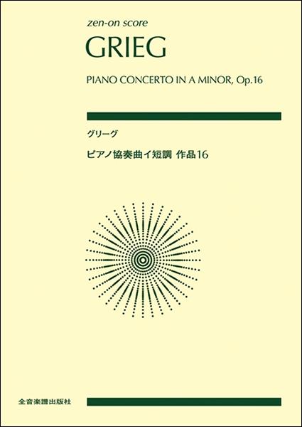 ポケットスコアグリーグ:ピアノ協奏曲イ短調作品16