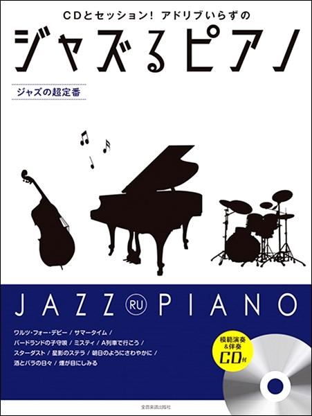ジャズるピアノ~ジャズの超定番~