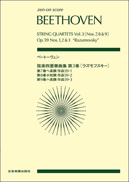 ポケットスコア ベートーヴェン:弦楽四重奏曲集第3巻ラズモフスキー