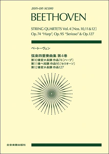 ベートーヴェン:弦楽四重奏曲集 第4巻[第10番/第11番/第12番]