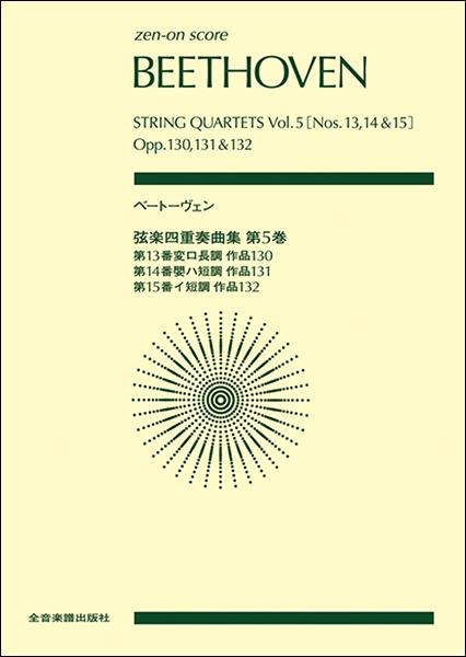 ベートーヴェン:弦楽四重奏曲集 第5巻[第13番/第14番/第15番]