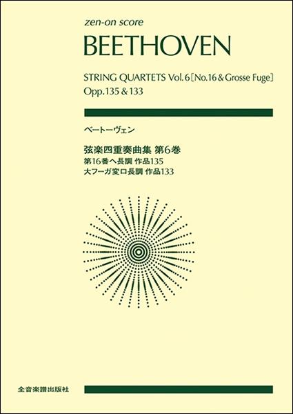 ベートーヴェン:弦楽四重奏曲集 第6巻 [第16番/大フーガ変ロ長調]