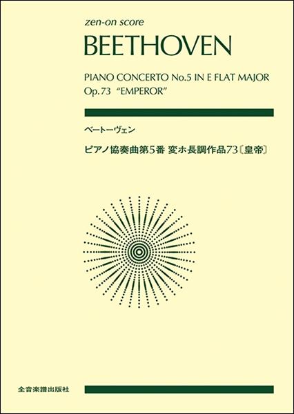ポケットスコア ベートーヴェン:ピアノ協奏曲第5番変ホ長調 作品73《皇帝》