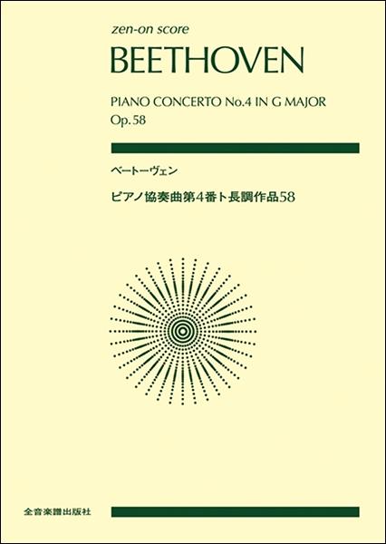 ポケットスコア ベートーヴェン:ピアノ協奏曲第4番ト長調 作品58