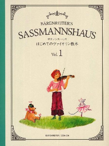 サスマンスハウス はじめてのヴァイオリン教本Vol.1